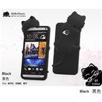 3D Diffie Cat Silicone Case for HTC One M7 801e - Black